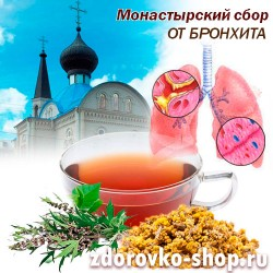 Монастырский чай от Бронхита