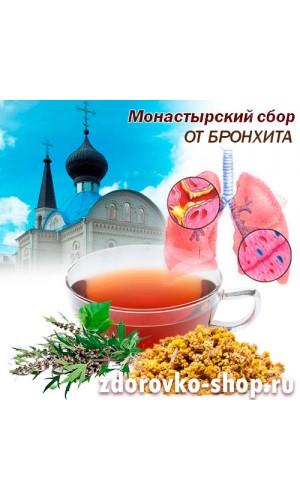 Монастырский чай от Бронхита (1 гр. пробный пакет)