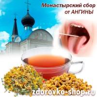 Монастырский чай от Ангины
