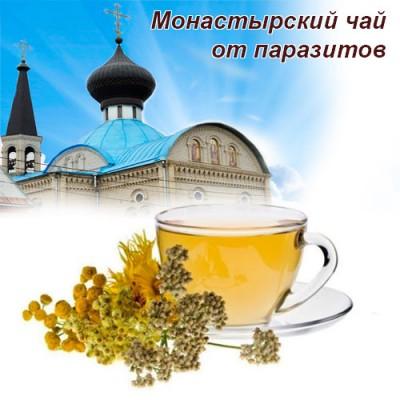 Монастырский чай от паразитов антипаразитарный