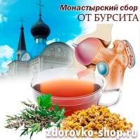 Монастырский чай от Бурсита
