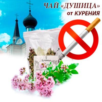 Чай Душица - от курения (1 гр. пробный пакет)