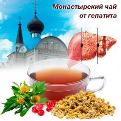 Монастырский чай — от гастрита (16 трав)