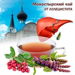 Монастырский чай — от холецистита сбор 16 трав Отца Георгия