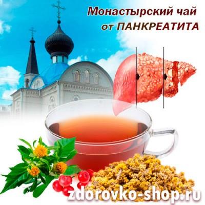 Монастырский чай при Пяточной шпоре (1 гр. пробный пакет)