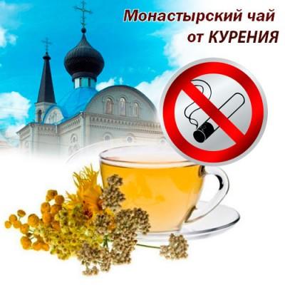 Монастырский чай от Варикозного расширения вен (1 гр. пробный пакет)