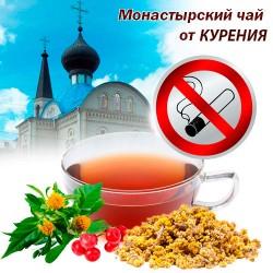 Сбор монастырский 16 трав — от курения