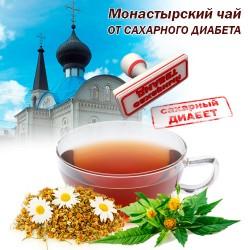 Монастырский чай — от сахарного диабета сбор 16 трав Отца Георгия