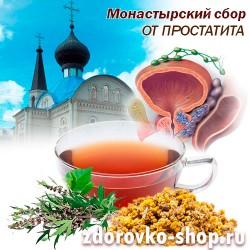Монастырский сбор от простатита (16 трав)